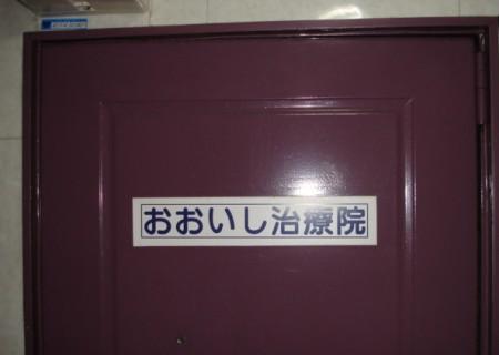治療院の玄関