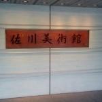 佐川美術館入り口