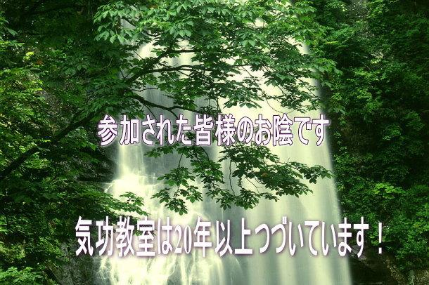 気功教室は大阪で20年続いてます。